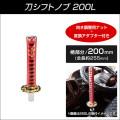 刀シフトノブ 200L