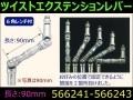 【エクステンションレバー】ツイストエクステンションレバー 90mm