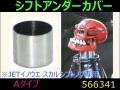 【シフトアンダーカバー】Aタイプ スカルシフトノブ専用