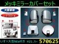 メッキミラーカバーセット いすゞ新ギガ(H21年以降) ジェットイノウエ製 【トラック用品】