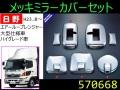 【ミラーカバーセット】エアーループレンジャー ハイグレード車