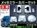 【ミラーカバーセット】エアーループプロフィア 5点セット