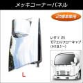 【ジェットイノウエ】コーナーパネル '07エルフローキャブ用 LH 【トラック用品】 コーナーパネル メッキパネル
