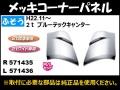 三菱ふそう2t ブルーテックキャンター標準/ワイド車用メッキコーナーパネルR/Lセット【トラック用品】