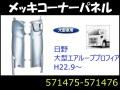 日野大型エアループプロフィア用メッキコーナーパネルR/Lセット ジェットイノウエ製 【トラック用品】