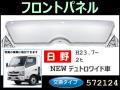【配送先法人様なら送料無料】【フロントパネル】NEWデュトロワイド車専用