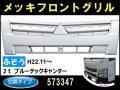 【フロントグリル】ブルーテックキャンター標準車用 オールメッキ