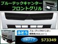 【フロントグリル】ブルーテックキャンター標準車用 ツートンメッキ