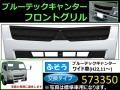 【フロントグリル】ブルーテックキャンターワイド車用 ツートンメッキ