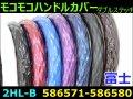 【ハンドルカバー】JETモコモコ富士 Wステッチ 2HL-B(48cm)