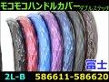 【ハンドルカバー】JETモコモコ富士 Wステッチ 2L-B(46cm)