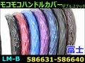 【ハンドルカバー】JETモコモコ富士 Wステッチ 2LM-B(41cm)
