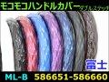 【ハンドルカバー】JETモコモコ富士 Wステッチ 2ML-B(40cm)