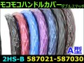 【ハンドルカバー】JETモコモコA型 Wステッチ 2L-B(46cm)