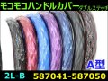 【ハンドルカバー】JETモコモコA型 Wステッチ 2LM-B(41cm)