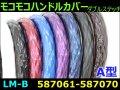【ハンドルカバー】JETモコモコA型 Wステッチ 2ML-B(40cm)