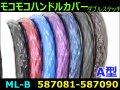 【ハンドルカバー】JETモコモコA型 Wステッチ 2HL-B(48cm)
