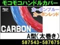 【ハンドルカバー】 モコモコ富士 新色 カーボンレッド、ブルー