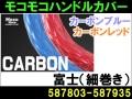 【ハンドルカバー】 モコモコA型 新色 カーボンレッド、ブルー