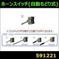 【ホーンスイッチ】ホーンスイッチ 自動もどり式 30mm