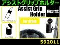 【アシストグリップホルダー】カップタイプ