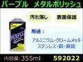 【ケミカル】 パープルメタルポリッシュ(汚れ落し、表面保護)