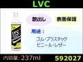 【ケミカル】LVC (タイヤ・プラスチック・レザー艶出し、表面保護)
