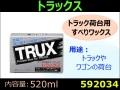 【ケミカル】トラックス (トラック荷台用すべりワックス)