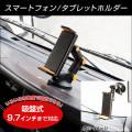 【アシストグリップホルダー】スマホ・タブレットホルダー吸盤式 9.7インチ迄対応【内装パーツ 車載用品 小物 携帯モバイル用品 車用品 カー用品 激安】