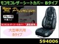 【シートクッション】 モコモコレザーシートカバー「運転席用」Bタイプ