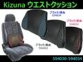 【ウエストクッション】 Kizunaシリーズ(全3色)