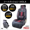 シートクッション「VIOLA」 レッド【シートクッション】ラグジュアリーシートカバー 赤 腰当付 革調カバー 高級感アップ 装着簡単 フィット感バツグン ハイバック/ローバックシート汎用