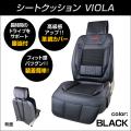 シートクッション「VIOLA」 ブラック【シートクッション】ラグジュアリーシートカバー 黒 腰当付 革調カバー 高級感アップ 装着簡単 フィット感バツグン ハイバック/ローバックシート汎用