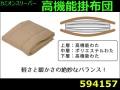 【寝具】 高機能掛布団 カミオンスリーパー