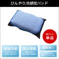 ひんやり冷感シリーズ2017   ひんやり冷感枕パッド 単品