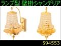 【シャンデリア】ランプ型 壁掛け式シャンデリア ジェットイノウエ 【トラック用品】