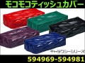【ティッシュカバー】 モコモコver.2 ダブルステッチ ギャラクシー