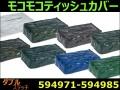 【ティッシュカバー】 モコモコver.2 ダブルステッチ