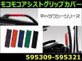 【アシストグリップカバー】 モコモコ ダブルステッチ ギャラクシー
