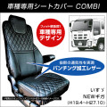 COMBI車種別シートカバー いすゞ NEWギガ゛(H19.4〜H27.10) 黒/赤糸