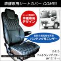 COMBI車種別シートカバー ふそう ベストワンファイター (H17.11〜) 黒/赤糸