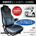 COMBI車種別シートカバー UD クオン/フレンズコンドル (H23〜) 黒/赤糸