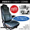 COMBI車種別シートカバー いすゞ NEWギガ゛(H19.4〜H27.10) 黒/黒糸