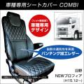 COMBI車種別シートカバー 日野 NEWプロフィア゛(H15.12~) 黒/黒糸