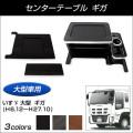 【トラック用品】センターテーブル いすゞ大型 ギガ