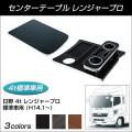 【トラック用品】センターテーブル レンジャープロ 標準車用