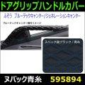 ドアハンドルグリップカバー ふそう ブルーテックキャンター/ジェネレーションキャンター ヌバック青糸
