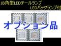 【テールランプ】JB角型LED用オプション 変換ハーネスふそうR/L