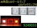【テールランプ】 JB角型LEDテールランプ 3連 LEDバックランプ付