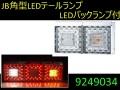 【テールランプ】 JB角型LEDテールランプ 2連 LEDバックランプ付